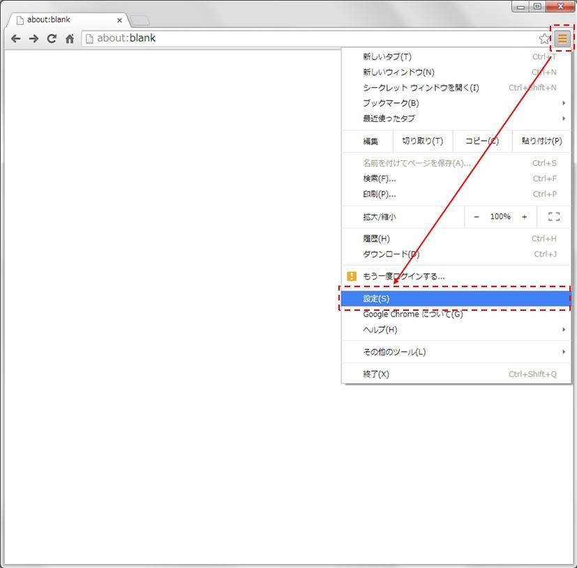 【Google Chrome】暗号化通信の有効確認方法1