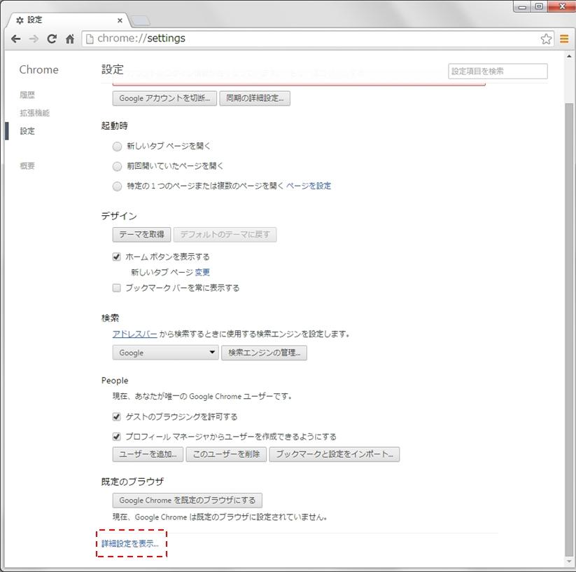 【Google Chrome】暗号化通信の有効確認方法2