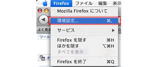 【Macintosh Firefox】をお使いの方へ