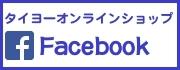 ※こちらはネットスーパーとは別の「タイヨーオンラインショップFacebook」ページに移動します